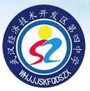 武汉经济技术开发区第四中学
